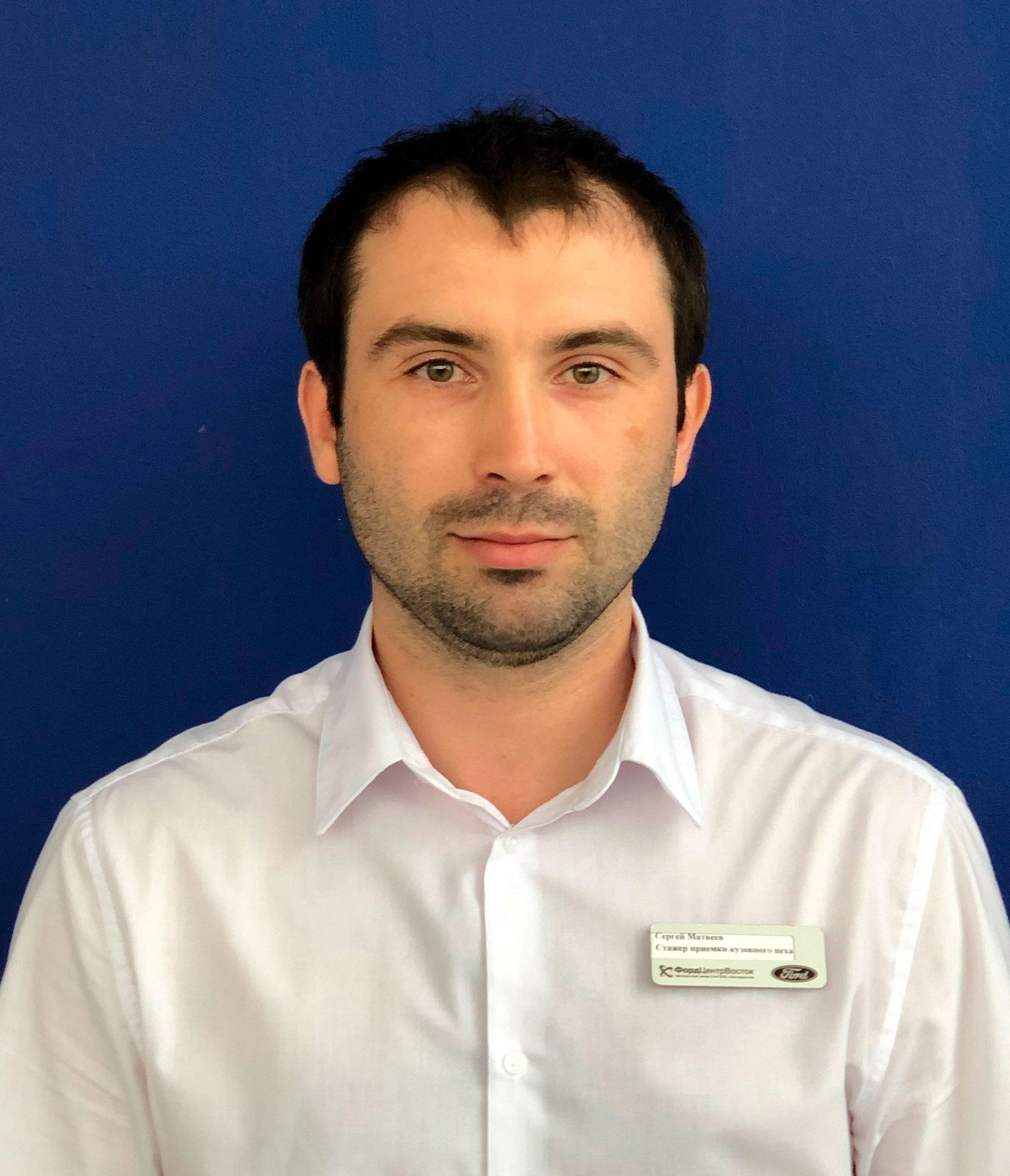 Матвеев Сергей